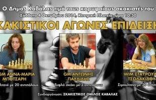 Ο Δήμος Καβάλας τιμά του κορυφαίους σκακιστές του