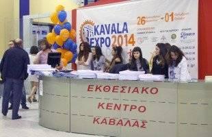 Αυλαία για την KAVALA EXPO 2014  - Καταμετρήθηκαν περισσότεροι από 10.000 επισκέπτες