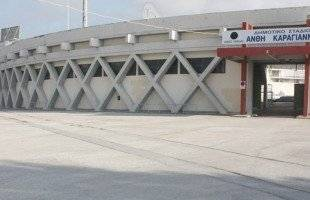 Αδειοδότηση αθλητικών χώρων - Εγκαθίσταται σύστημα πυρασφάλειας στο «Ανθή Καραγιάννη»