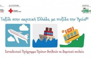 ELPEN: «Ταξίδι στην ακριτική Ελλάδα, με πυξίδα την Υγεία!»