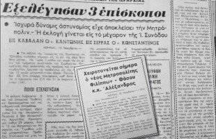 Η εκλογή του μητροπολίτου Αλεξάνδρου και οι κωδωνοκρουσίες εν μέσω της νυκτός