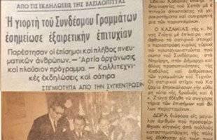 Όταν ο Λευθέρης Αθανασιάδης απήγγειλε Πρόδρομο Μάρκογλου