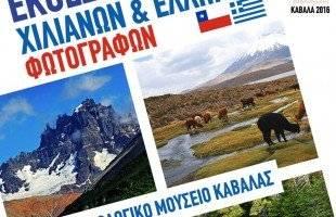 Έκθεση Χιλιανών και Ελλήνων Φωτογράφων