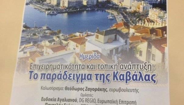 Ημερίδα για την επιχειρηματικότητα και την τοπική ανάπτυξη στο ευρωπαϊκό κοινοβούλιο