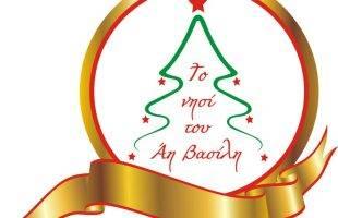 Χριστουγεννιάτικες εκδηλώσεις στη Θάσο