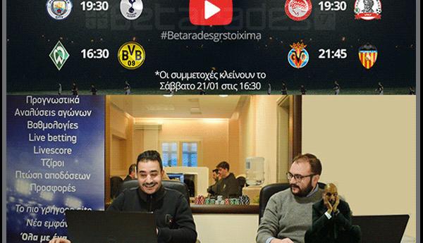Διαγωνισμός Προγνωστικών Σαββάτου με έπαθλο 70€ - Οι συμμετοχές κλείνουν στις 16:30 (21/01)