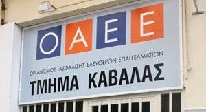 Εμπορικός Σύλλογος: Νέα ευκαιρία ρύθμισης για ΟΑΕΕ