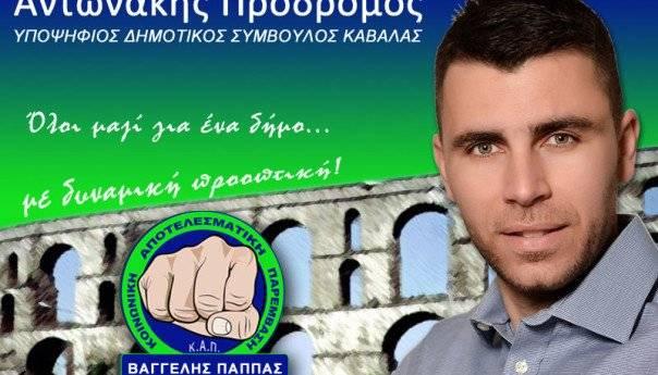 Antonakis