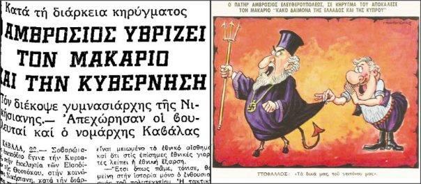 Αμβρόσιος κατά ελληνικής κυβερνήσεως  και αρχιεπισκόπου Μακαρίου