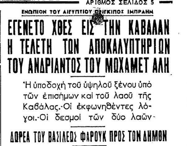 Ανήμερα του Αγίου Νικολάου το 1949