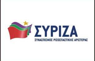 Ανακοίνωση του ΣΥΡΙΖΑ ΑΜΘ για την επίσκεψη Μητσοτάκη στην Θράκη