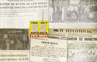 Πρωϊνή Ιστορία: «Πρωταθλητής ο ΑΟΚ και άγριο φονικό στον Άγιο Νικόλαο»