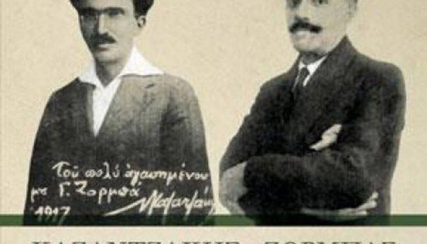 Εκδήλωση για τον Νίκο Καζαντζάκη στο «Lucy»