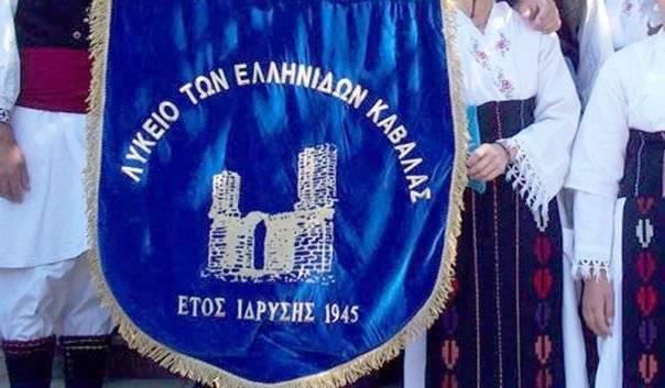Το νέο Δ.Σ στο Λύκειο Ελληνίδων Καβάλας