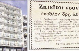 Μια διόρθωση – προσθήκη για το ξενοδοχείο «Νεφέλη»
