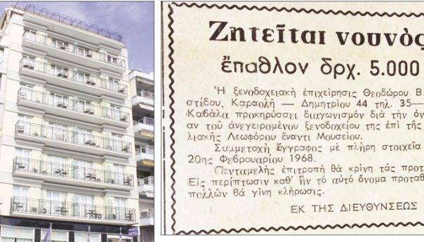 Πως πήρε το όνομά του το ξενοδοχείο «Νεφέλη»