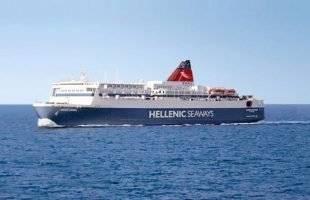 Αλλαγές δρομολογίων στα πλοία της Hellenic Seaways λόγω απεργίας της ΠΝΟ
