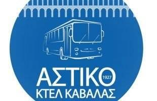 Φεύγουν τα αστικά λεωφορεία από το στρατόπεδο Κωτσάλου