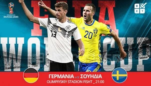 Με τα γκολ στο Γερμανία - Σουηδία (video)