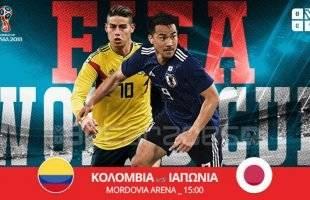Νίκη για Κολομβία, ανταγωνιστική η Αίγυπτος (video)