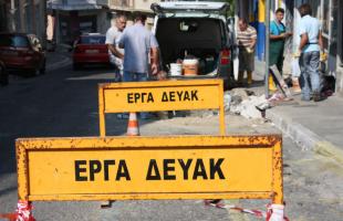 ΔΕΥΑΚ : Σήμερα το βράδυ η αποκατάσταση της βλάβης σε Κρηνίδες , Φιλίππους , Ζυγός , αύριο σε Κρυονέρι