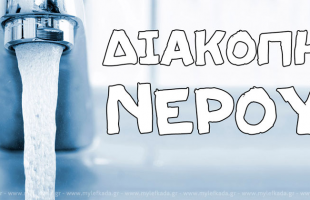 ΔΕΥΑΚ : Η αποκατάσταση της υδροδότησης σε Κρηνίδες , Φιλίππους και Κρυονέρι αναμένεται σήμερα το απόγευμα