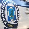 Συνελήφθη στη Νέα Πέραμο 31χρονος για παράνομο υπαίθριο εμπόριο