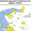 Και η Καβάλα μέσα στον χάρτη πρόβλεψης κινδύνου πυρκαγιάς για αύριο Σάββατο που ανήρτησε η Γενική Γραμματεία Πολιτικής Προστασίας