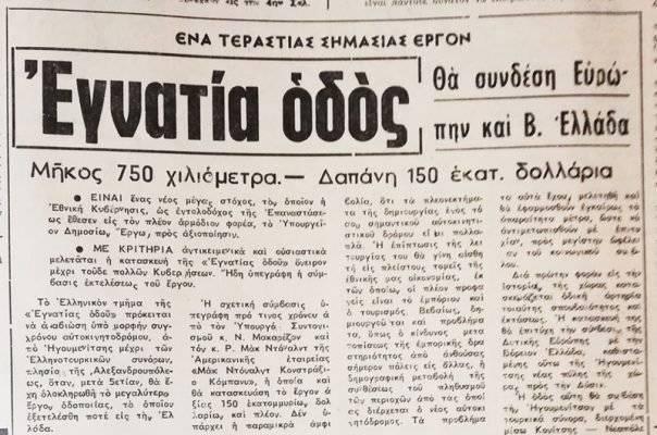 Οκτώβριος 1968: Εγνατία οδός, ένας σμπρίλος ενός τόνου και το …Καβαλιώτικο δαιμόνιο