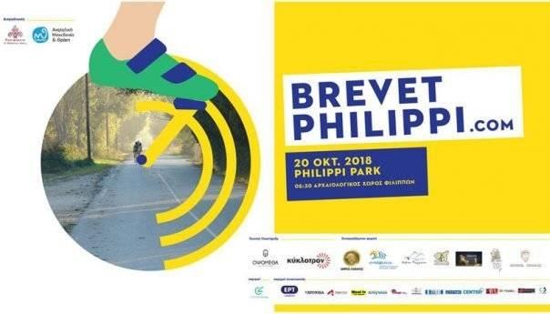 Το 1ο Διεθνές ΄΄Brevet Philippi΄΄«διασχίζει» την Ιστορία του Παγγαίου
