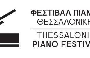 Την Παρασκευή 16/11 ρεσιτάλ πιάνου απο το Δημοτικό Ωδείο Καβάλας