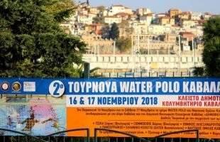 Προ των πυλών το 2ο διεθνές τουρνουά Υδατοσφαίρισης στην Καβάλα