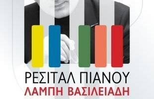 """Με ΡΕΣΙΤΑΛ ΠΙΑΝΟΥ  """"επανέρχεται"""" το Κινηματοθέατρο ΟΣΚΑΡ"""