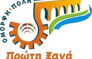 Το λογότυπο που επέλεξε ο Κώστας Κουνάκος για τον συνδυασμό του