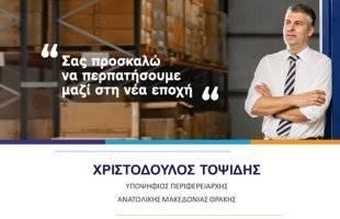 Ανακοίνωση Τοψίδη για τα διόδια στην ΑΜΘ