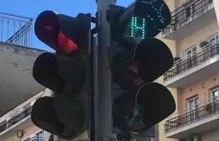 Καινούργιοι φωτεινοί σηματοδότες που μετράνε αντίστροφα την αναμονή πεζών και οχημάτων