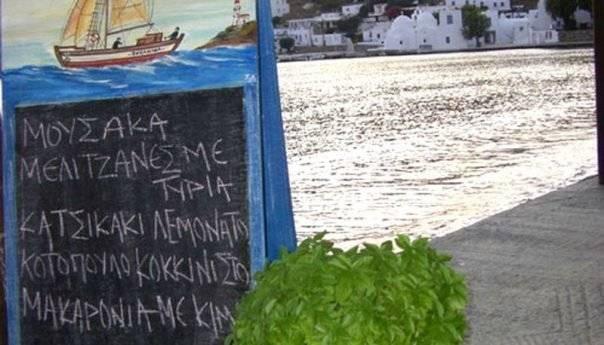 ΩΚΕΑΝΙΔΑ : Θα προτιμούσαμε το εστιατόριο !