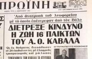 Μια ανατροπή λεωφορείου του ΑΟΚ πριν πενήντα χρόνια