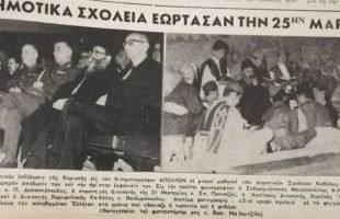 Πολλοί γνωστοί Καβαλιώτες σε σχολική γιορτή πριν 50 χρόνια