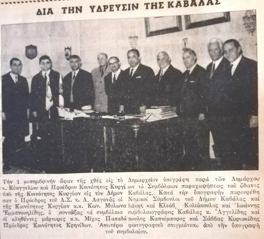 20 Μαρτίου 1969: Μια ιστορική μέρα για την Καβάλα