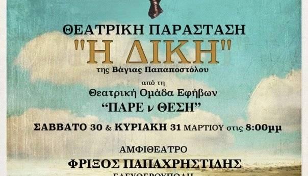 """""""Η ΔΙΚΗ"""" θεατρική παράσταση στην Ελευθερούπολη"""