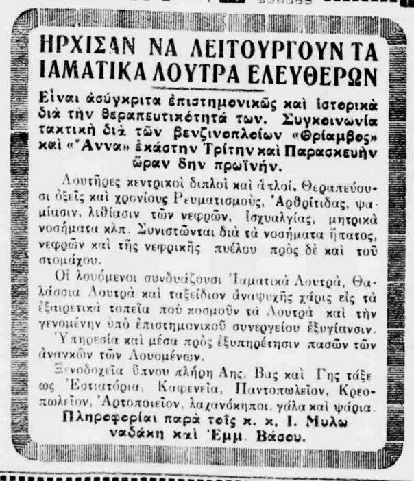 Τα Λουτρά των Ελευθερών σε πλήρη λειτουργία το …1933!