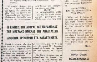 Πάσχα 1969 στην Καβάλα: Πληρότητα στα ξενοδοχεία, αφθονία στην αγορά