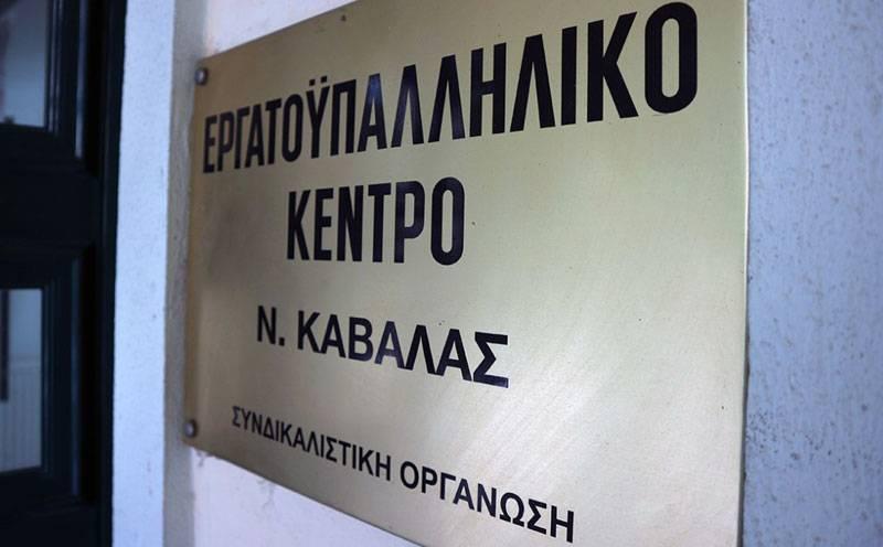 Ανακοίνωση του ΕΓΑΤΙΚΟΥ ΚΕΝΤΡΟΥ για τις δηλώσεις της Δήμητρας Τσανάκα