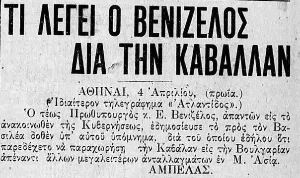 Ο Ελευθέριος Βενιζέλος επιχείρησε να παραχωρήσει την Καβάλα στη Βουλγαρία