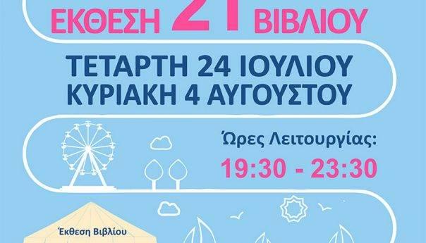 Ο Δήμος Καβάλας ενημερώνει για την έναρξη της 21ης Έκθεσης Βιβλίου