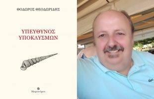Θόδωρος Θεοδωρίδης: «Υπεύθυνος Υποκλυσμών»