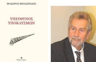 Ο Τάκης Εμμανουηλίδης για τον «Υπεύθυνο υποκλυσμών» του Θόδωρου Θεοδωρίδη