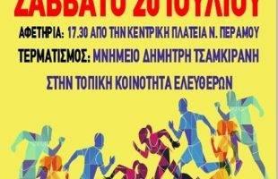 13α Τσαμκιράνεια στη Δημοτική Ενότητα Ελευθερών