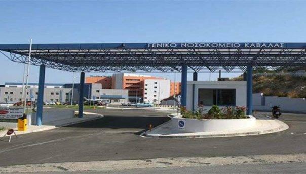 Γενικό Νοσοκομείο Καβάλας : Ξεκινάει την λειτουργία του το Ιατρείο του Ρευματολογικού Τμήματος